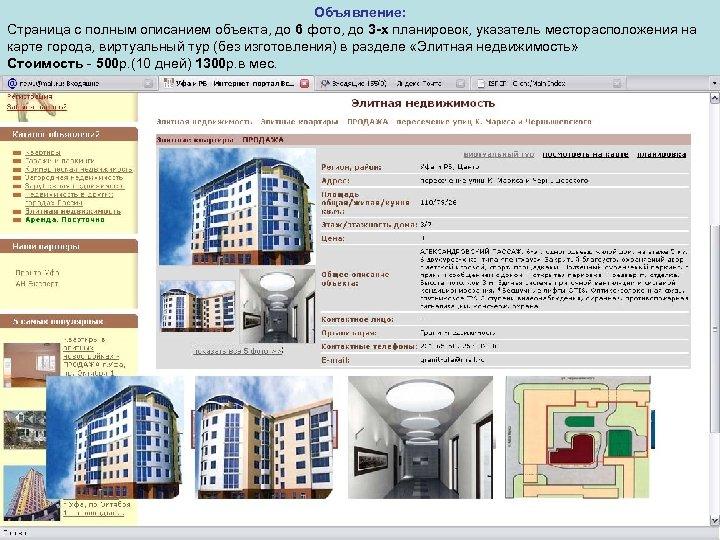 Объявление: Страница с полным описанием объекта, до 6 фото, до 3 -х планировок, указатель