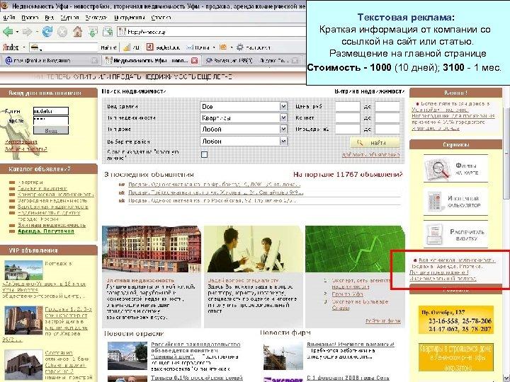 Текстовая реклама: Краткая информация от компании со ссылкой на сайт или статью. Размещение на