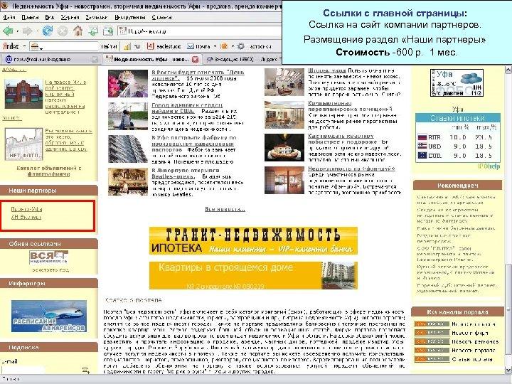 Ссылки с главной страницы: Ссылка на сайт компании партнеров. Размещение раздел «Наши партнеры» Стоимость