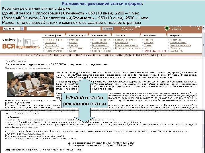 Размещение рекламной статьи о фирме: Короткая рекламная статья о фирме (до 4000 знаков, 1