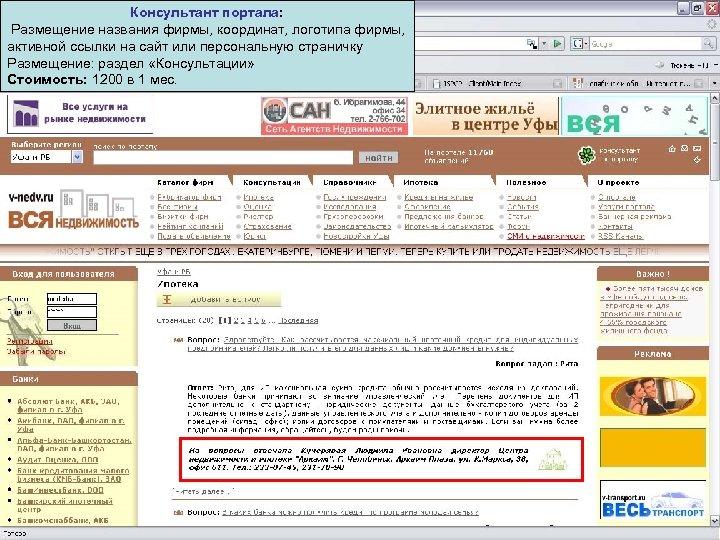 Консультант портала: Размещение названия фирмы, координат, логотипа фирмы, активной ссылки на сайт или персональную