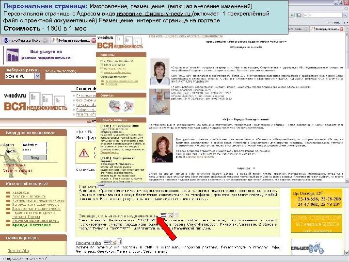 Персональная страница: Изготовление, размещение, (включая внесение изменений) Персональной страницы с Адресом вида название_фирмы. v-nedv.