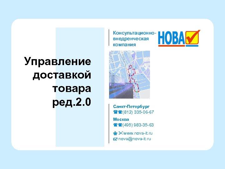 Управление доставкой товара ред. 2. 0 Санкт-Петербург (812) 335 -06 -67 Москва (495) 983