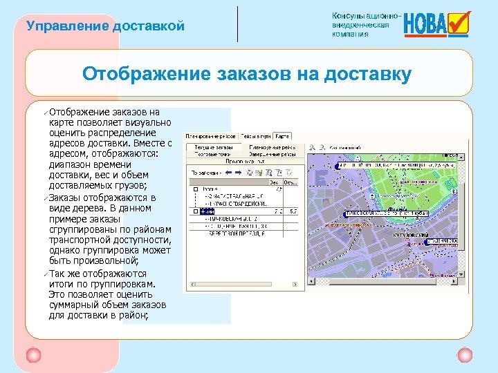 Управление доставкой Отображение заказов на доставку Отображение заказов на карте позволяет визуально оценить распределение