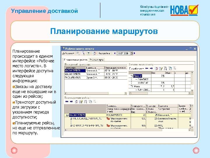 Управление доставкой Планирование маршрутов Планирование происходит в едином интерфейсе «Рабочее место логиста» . В