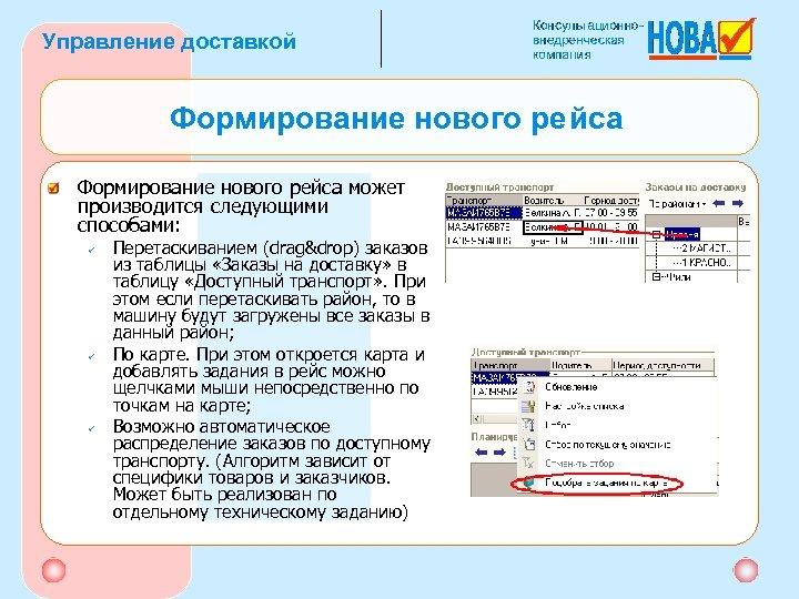 Управление доставкой Формирование нового рейса может производится следующими способами: ü ü ü Перетаскиванием (drag&drop)