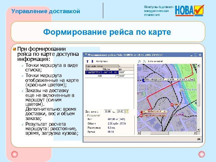Управление доставкой Формирование рейса по карте При формировании рейса по карте доступна информация: ü