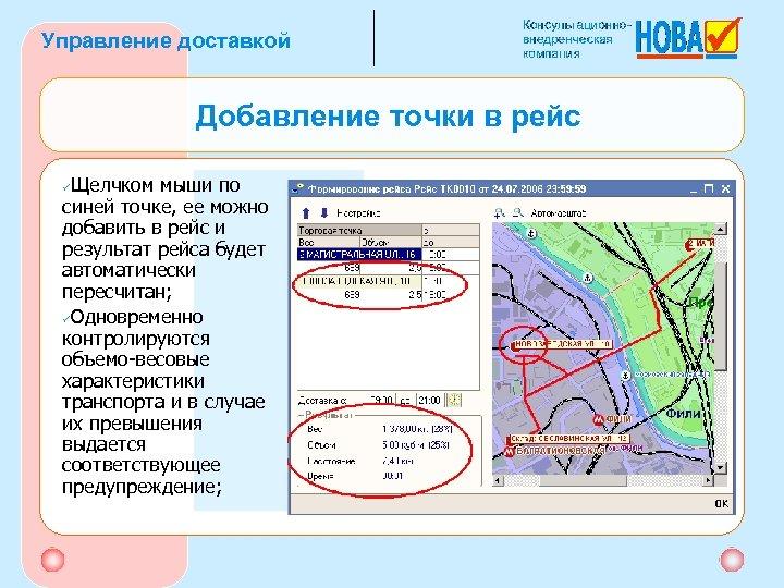 Управление доставкой Добавление точки в рейс Щелчком мыши по синей точке, ее можно добавить