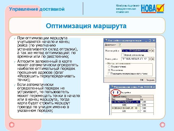 Управление доставкой Оптимизация маршрута ü ü ü При оптимизации маршрута учитываются начало и конец