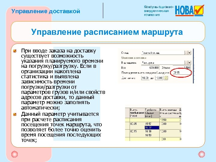 Управление доставкой Управление расписанием маршрута При вводе заказа на доставку существует возможность указания планируемого