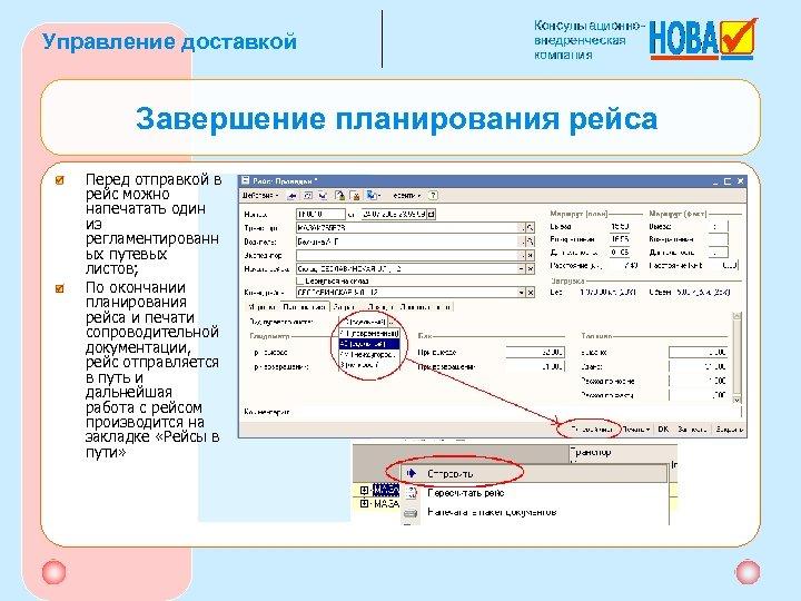 Управление доставкой Завершение планирования рейса Перед отправкой в рейс можно напечатать один из регламентированн