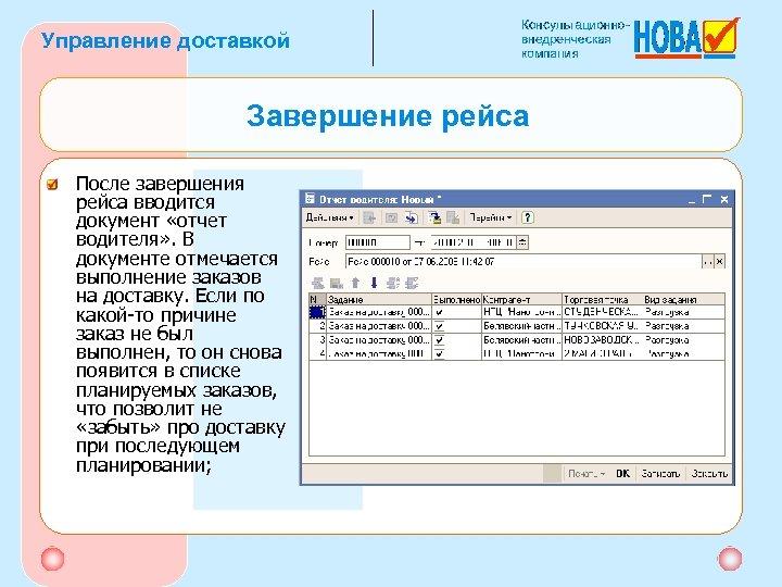 Управление доставкой Завершение рейса После завершения рейса вводится документ «отчет водителя» . В документе