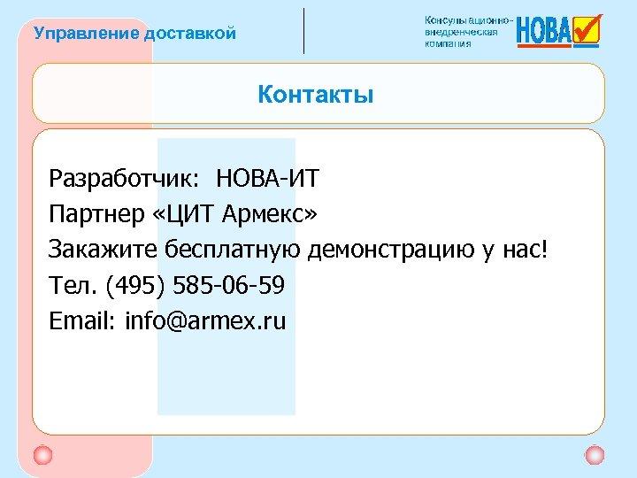 Управление доставкой Контакты Разработчик: НОВА-ИТ Партнер «ЦИТ Армекс» Закажите бесплатную демонстрацию у нас! Тел.