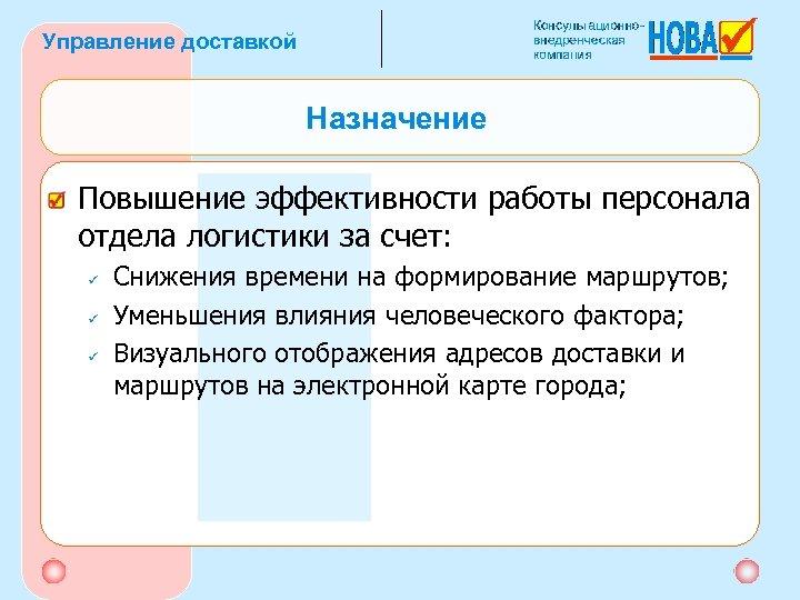 Управление доставкой Назначение Повышение эффективности работы персонала отдела логистики за счет: ü ü ü