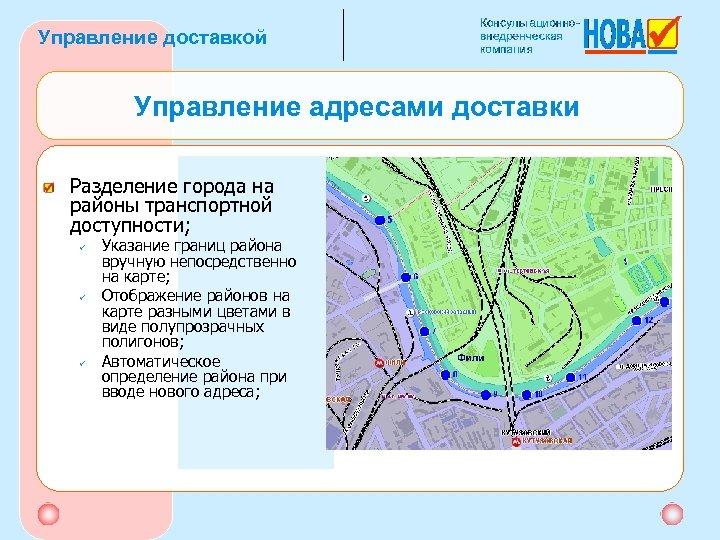 Управление доставкой Управление адресами доставки Разделение города на районы транспортной доступности; ü ü ü