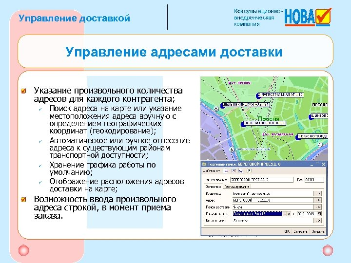 Управление доставкой Управление адресами доставки Указание произвольного количества адресов для каждого контрагента; ü ü