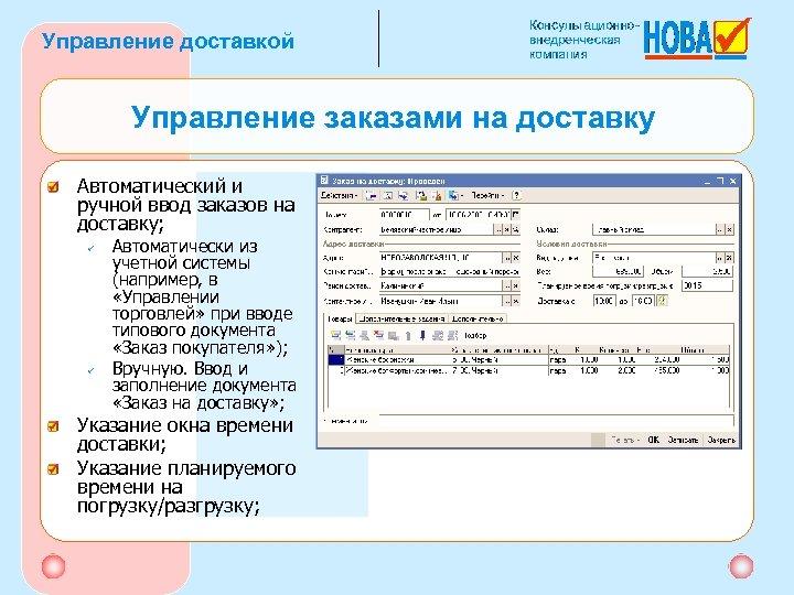 Управление доставкой Управление заказами на доставку Автоматический и ручной ввод заказов на доставку; ü