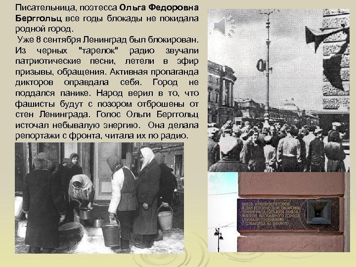 Открытки, ленинград картинки блокада стихи ольги берггольц в осеннем холоде