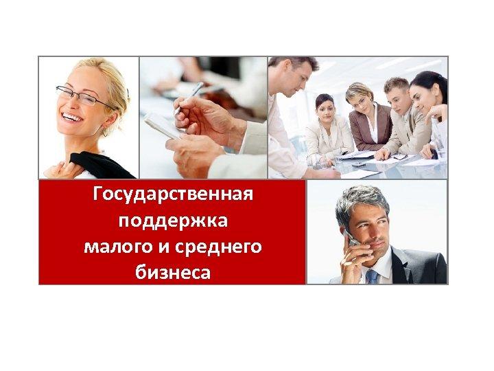 Государственная поддержка малого и среднего бизнеса