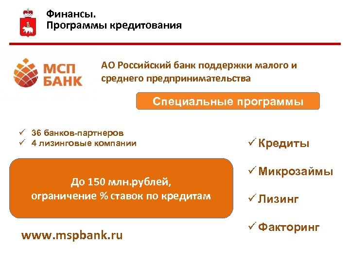 Финансы. Программы кредитования АО Российский банк поддержки малого и среднего предпринимательства Специальные программы ü