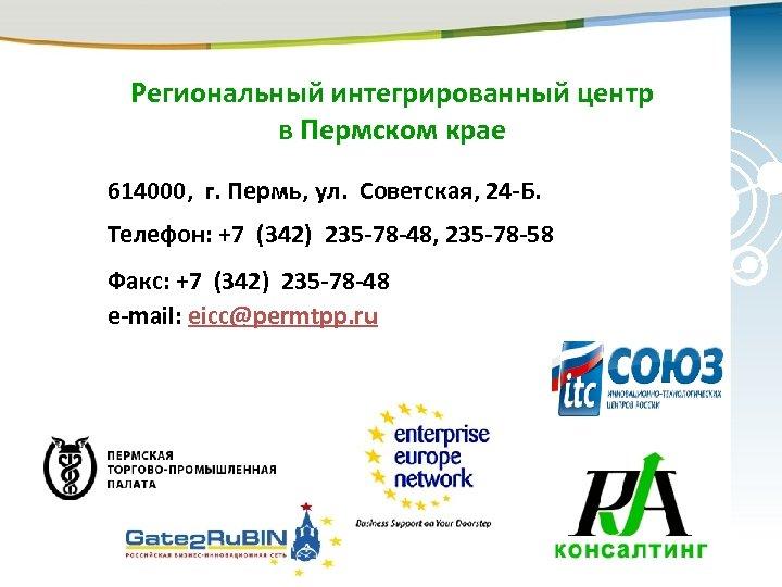 Региональный интегрированный центр в Пермском крае 614000, г. Пермь, ул. Советская, 24 -Б. Телефон: