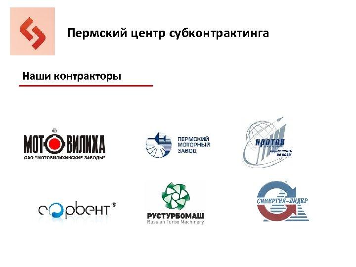 Пермский центр субконтрактинга Наши контракторы
