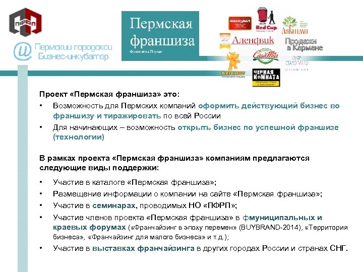 Проект «Пермская франшиза» это: • Возможность для Пермских компаний оформить действующий бизнес во франшизу