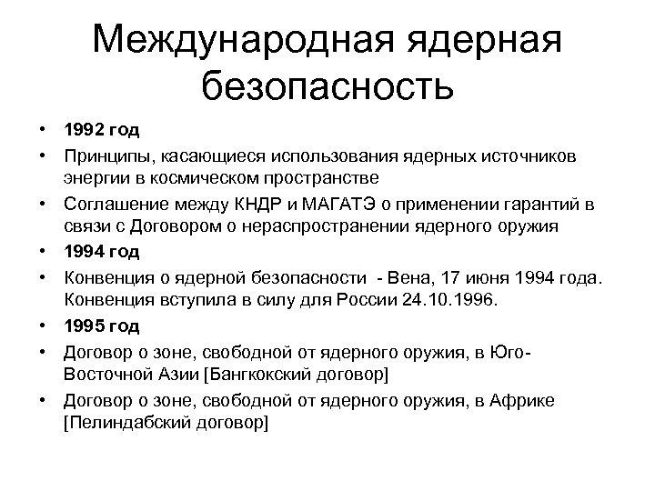 Международная ядерная безопасность • 1992 год • Принципы, касающиеся использования ядерных источников энергии в