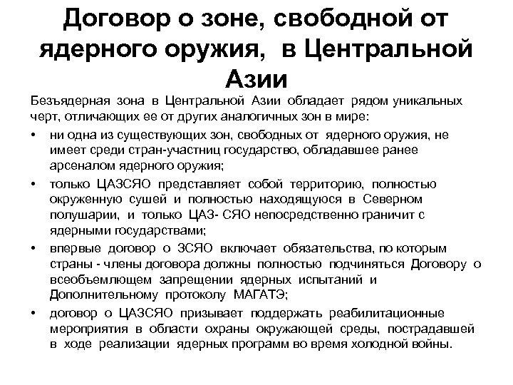 Договор о зоне, свободной от ядерного оружия, в Центральной Азии Безъядерная зона в Центральной
