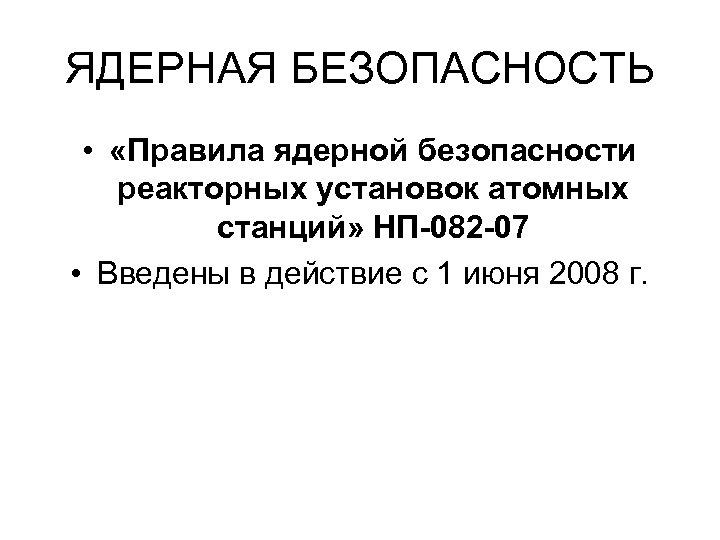 ЯДЕРНАЯ БЕЗОПАСНОСТЬ • «Правила ядерной безопасности реакторных установок атомных станций» НП 082 07 •