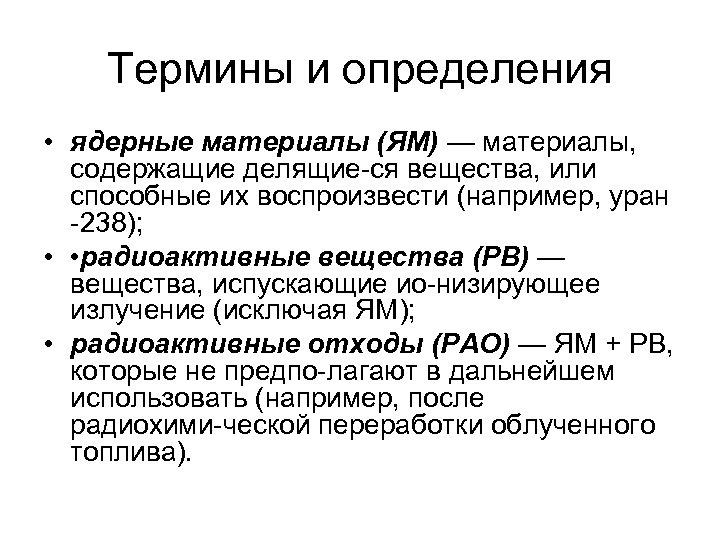 Термины и определения • ядерные материалы (ЯМ) — материалы, содержащие делящие ся вещества, или