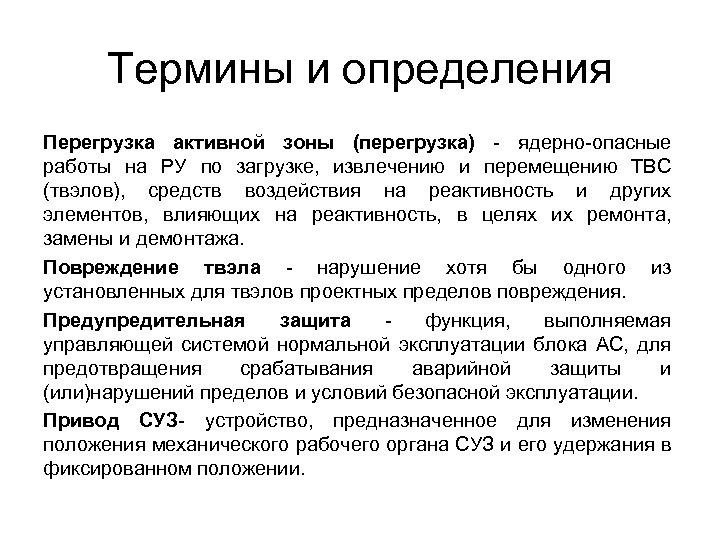 Термины и определения Перегрузка активной зоны (перегрузка) ядерно опасные работы на РУ по загрузке,
