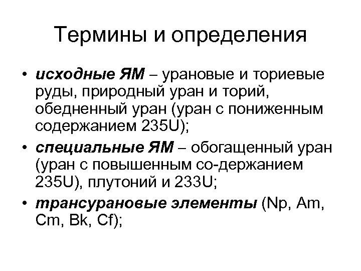 Термины и определения • исходные ЯМ урановые и ториевые руды, природный уран и торий,