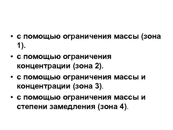 • с помощью ограничения массы (зона 1). • с помощью ограничения концентрации (зона