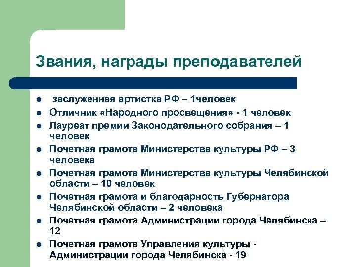 Звания, награды преподавателей l l l l заслуженная артистка РФ – 1 человек Отличник