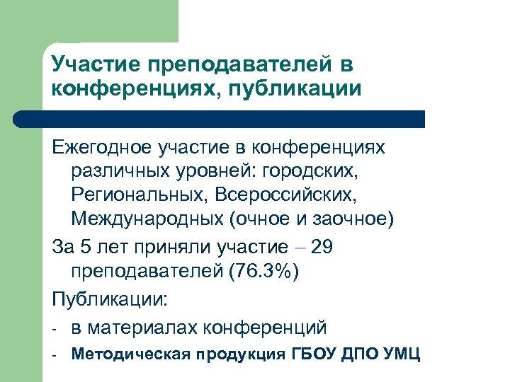 Участие преподавателей в конференциях, публикации Ежегодное участие в конференциях различных уровней: городских, Региональных, Всероссийских,