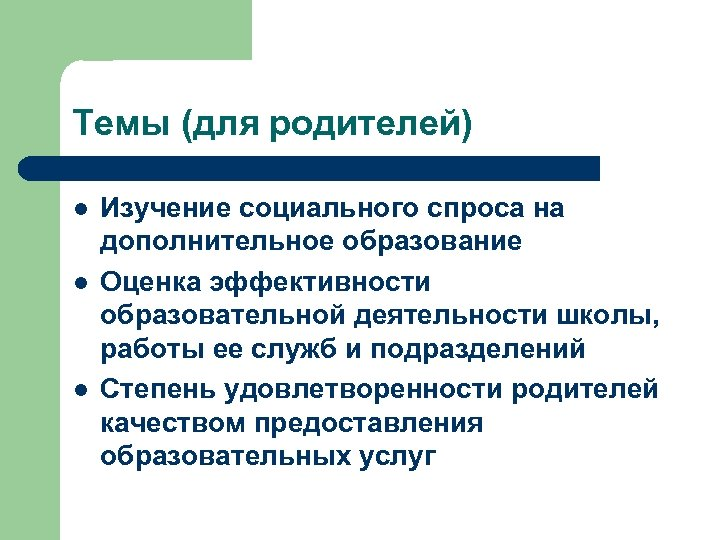 Темы (для родителей) l l l Изучение социального спроса на дополнительное образование Оценка эффективности
