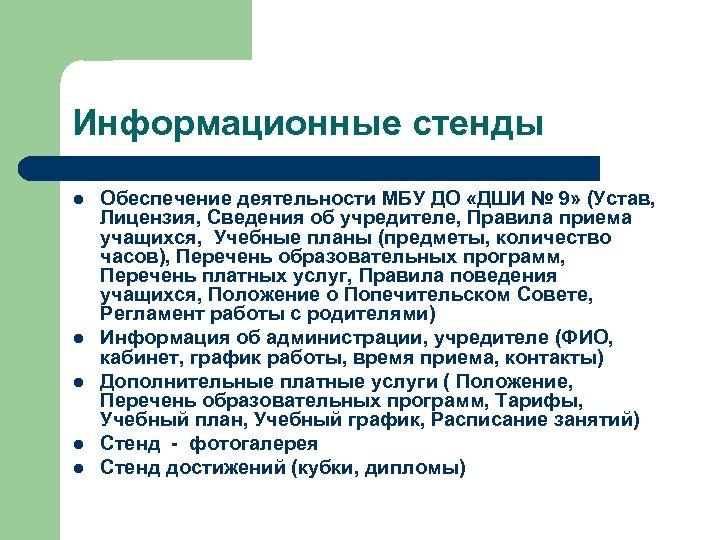 Информационные стенды l l l Обеспечение деятельности МБУ ДО «ДШИ № 9» (Устав, Лицензия,