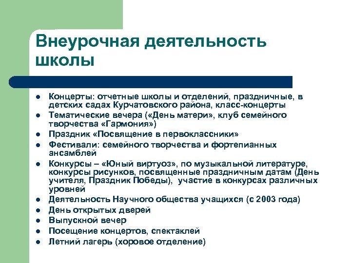 Внеурочная деятельность школы l l l l l Концерты: отчетные школы и отделений, праздничные,