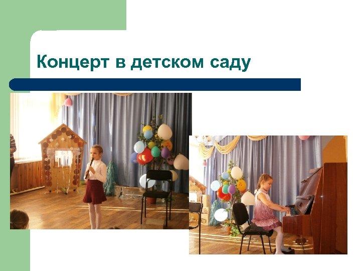 Концерт в детском саду