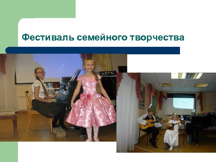Фестиваль семейного творчества