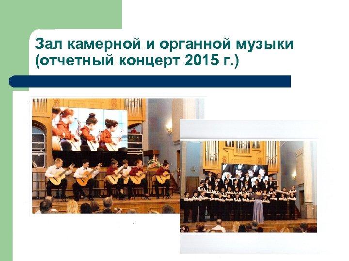 Зал камерной и органной музыки (отчетный концерт 2015 г. )