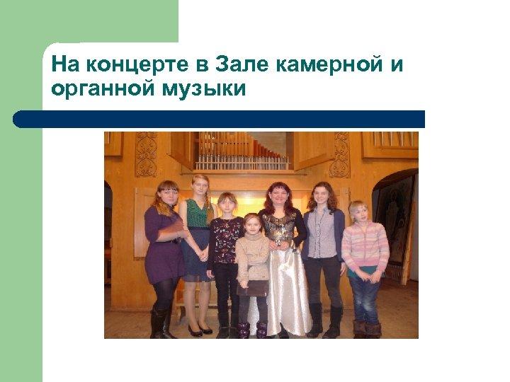 На концерте в Зале камерной и органной музыки