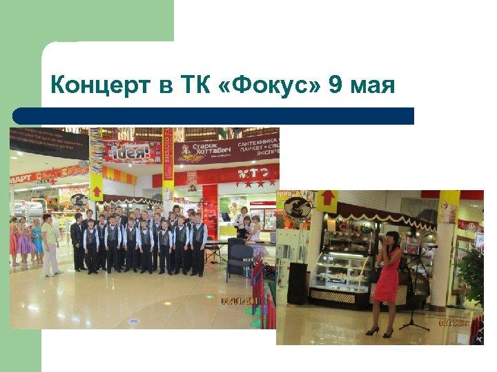 Концерт в ТК «Фокус» 9 мая
