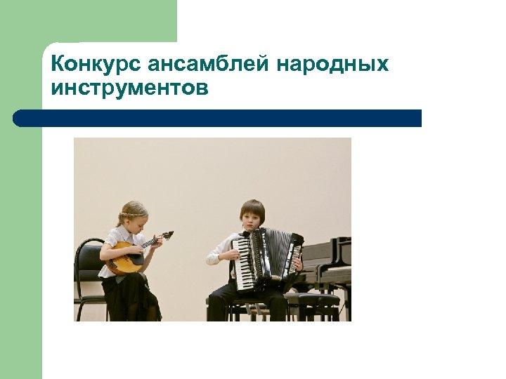 Конкурс ансамблей народных инструментов