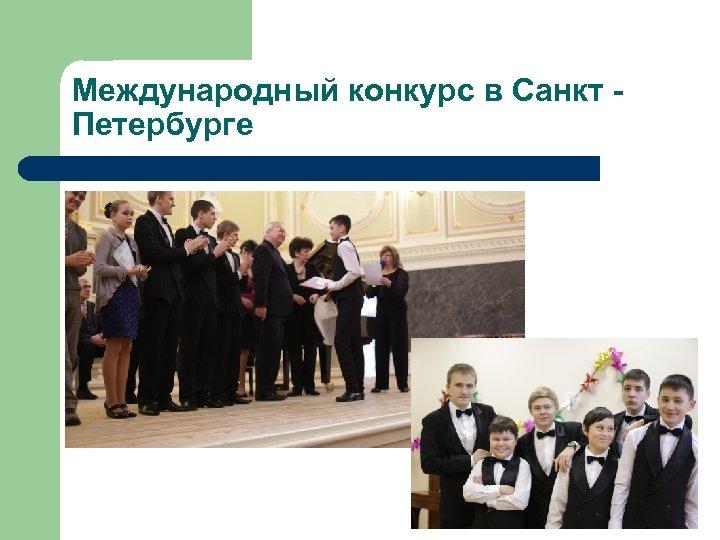 Международный конкурс в Санкт Петербурге