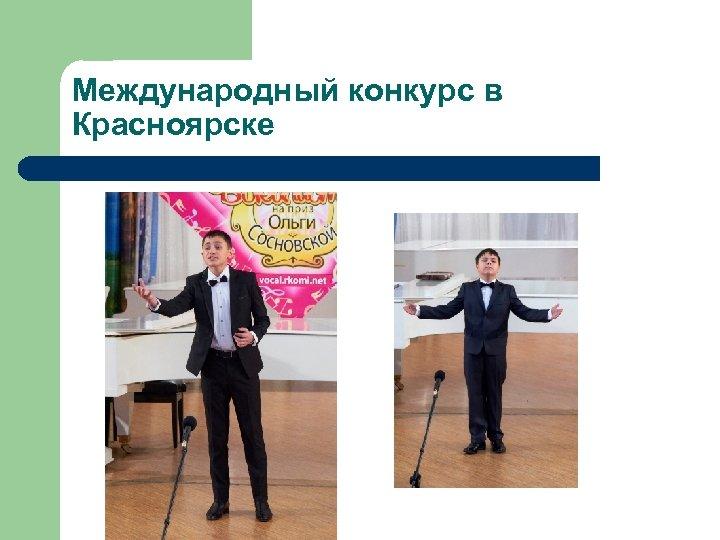 Международный конкурс в Красноярске
