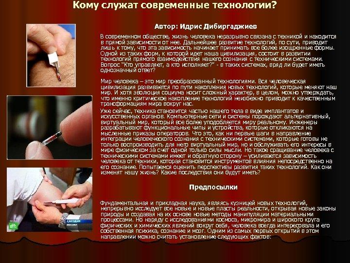Кому служат современные технологии? Автор: Идрис Дибиргаджиев В современном обществе, жизнь человека неразрывно связана