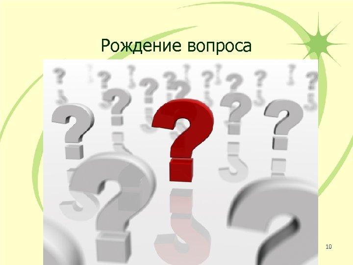 Рождение вопроса 10