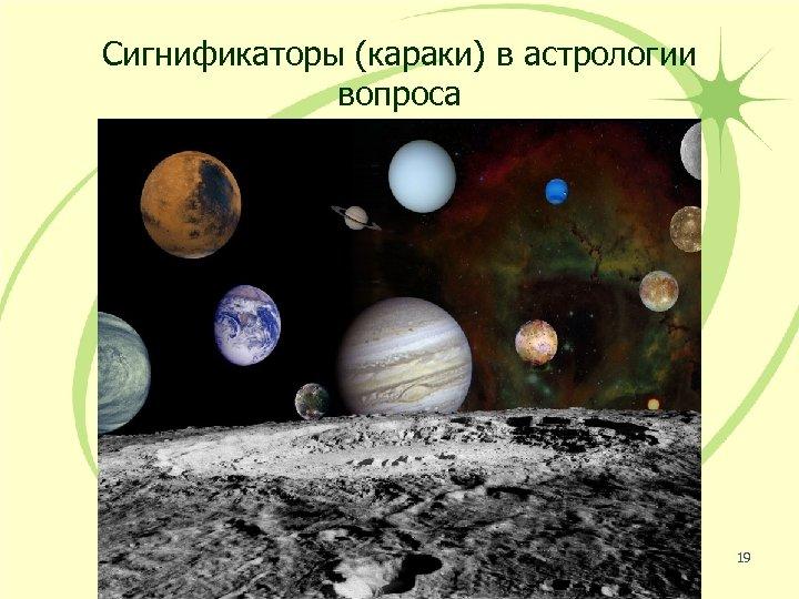 Сигнификаторы (караки) в астрологии вопроса 19